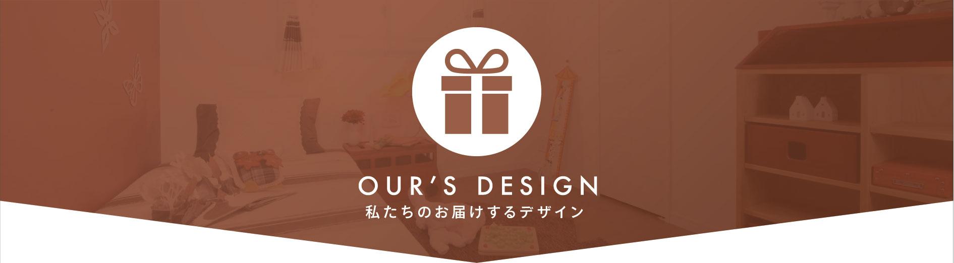 私たちのお届けするデザイン